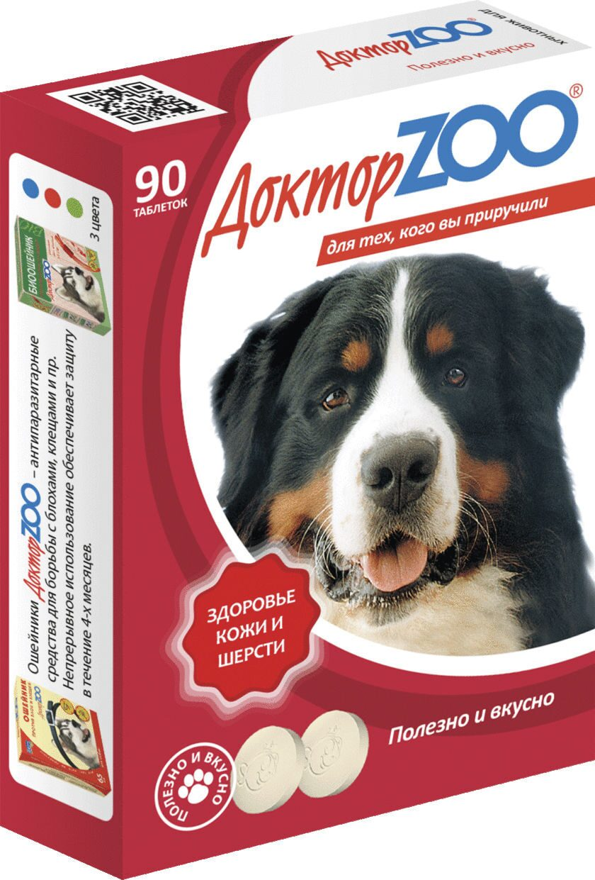 Витамины Доктор Zoo Со вкусом печени 90 таблеток для кошек 0209